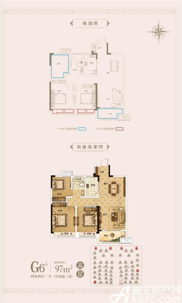 北京城建国誉锦城G62室2厅97平米