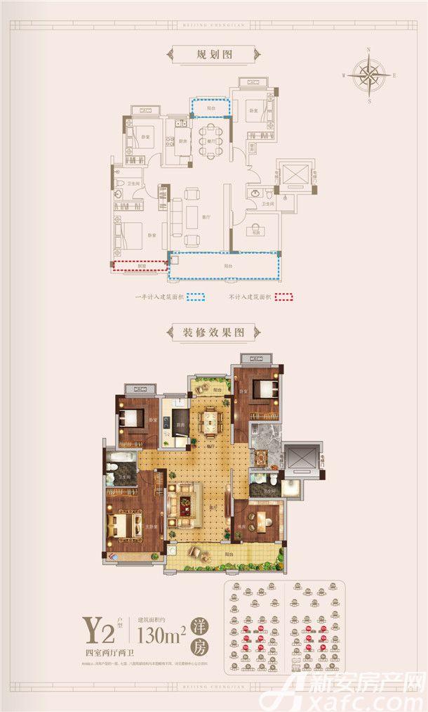 北京城建国誉锦城Y24室2厅130平米