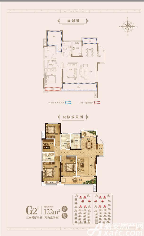 北京城建珑樾华府G23室2厅122平米