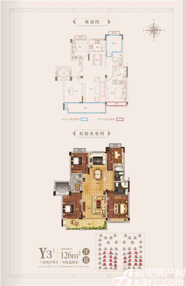 北京城建珑樾华府Y33室2厅126平米