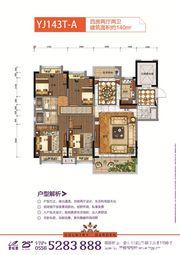 碧桂园·凤凰湾四房两厅两卫4室2厅140㎡