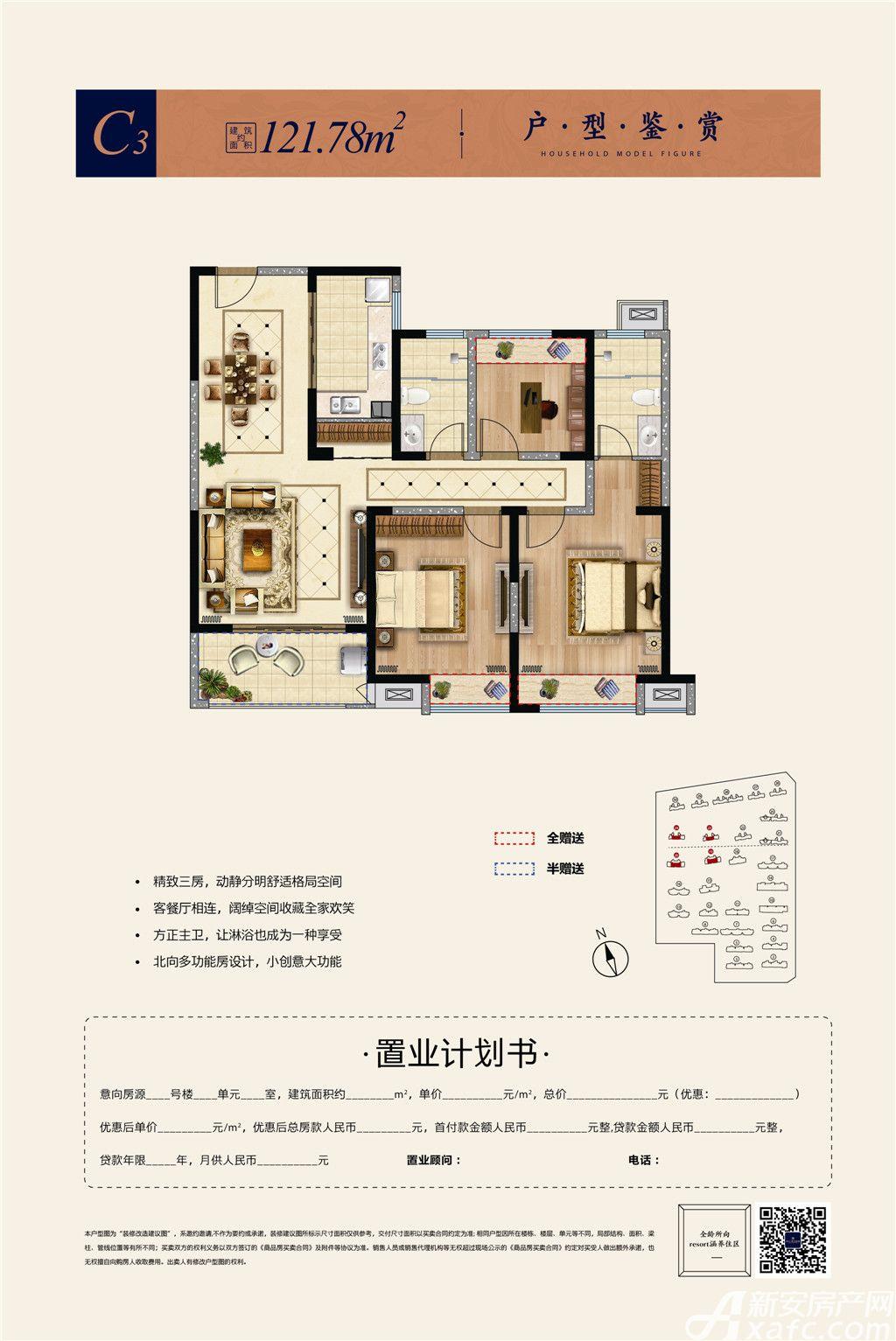 淮矿东方蓝海C33室2厅121.78平米