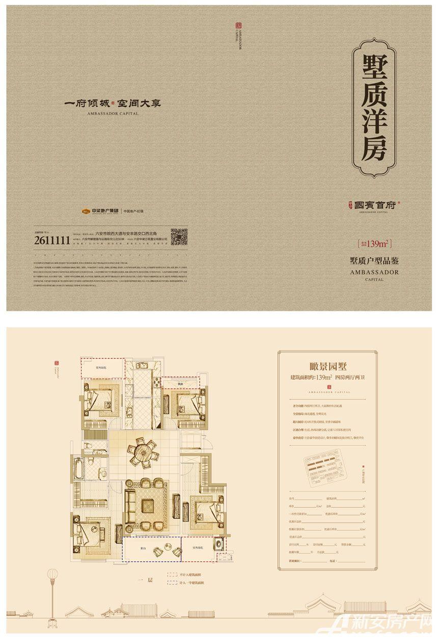 中梁国宾首府洋房139㎡4室2厅139平米