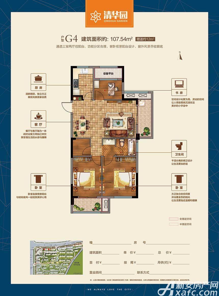 联佳爱这城19#G43室2厅107.54平米