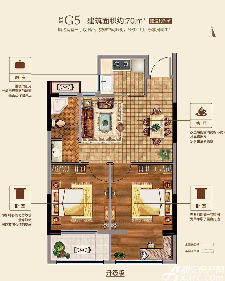 联佳爱这城19#G52室1厅70平米