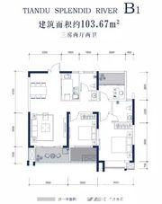 天都江苑B13室2厅103.67㎡