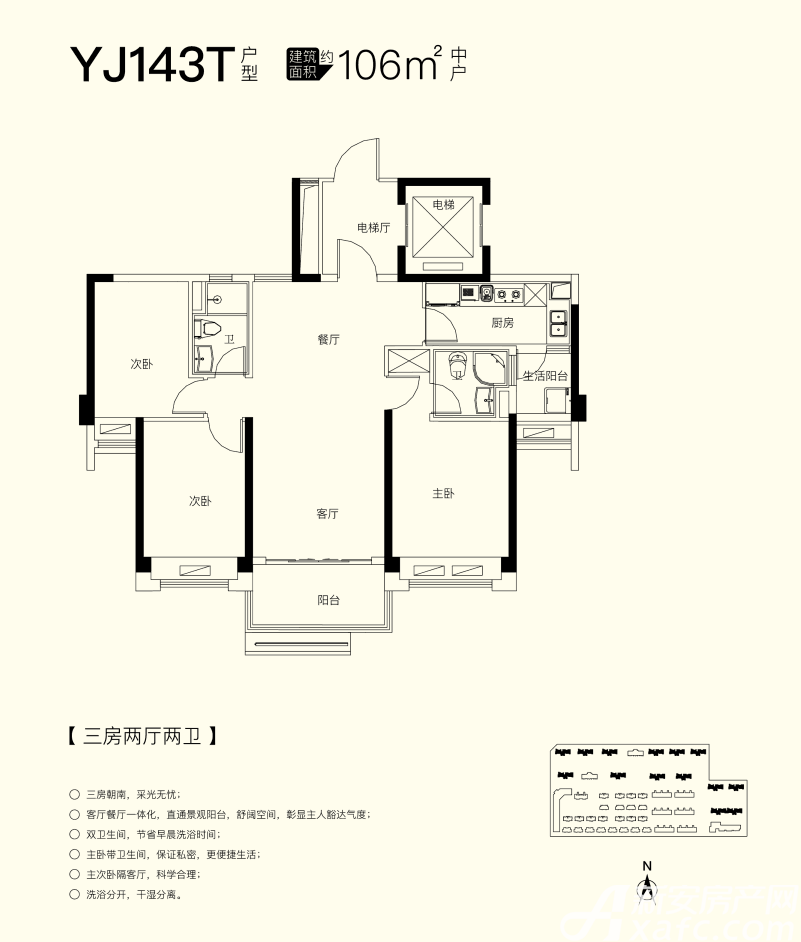 碧桂园仕府公馆YJ143T3室2厅106平米
