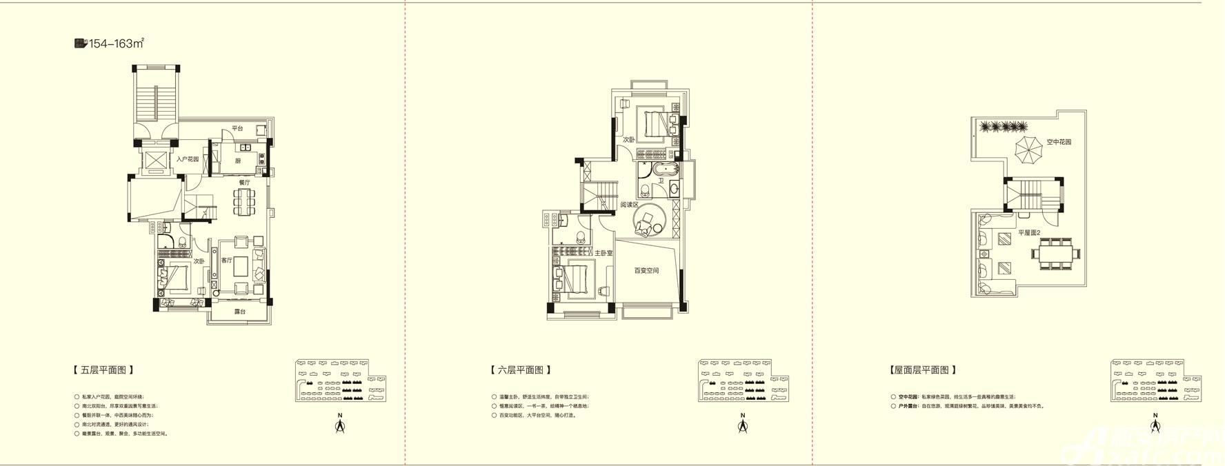 碧桂园仕府公馆154-163上4室2厅163平米