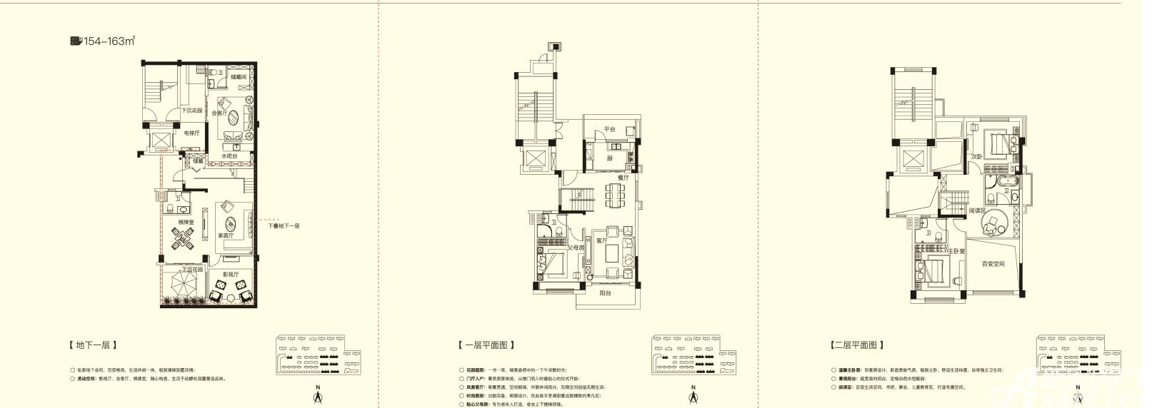 碧桂园仕府公馆154-163下4室2厅163平米