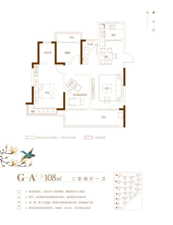 文一叶语湾G-A3室2厅108平米