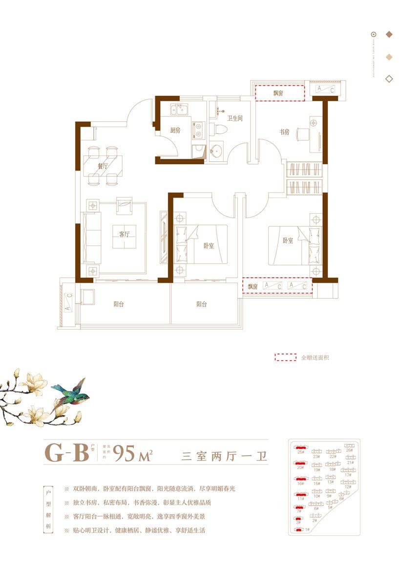 文一叶语湾G-B3室2厅95平米