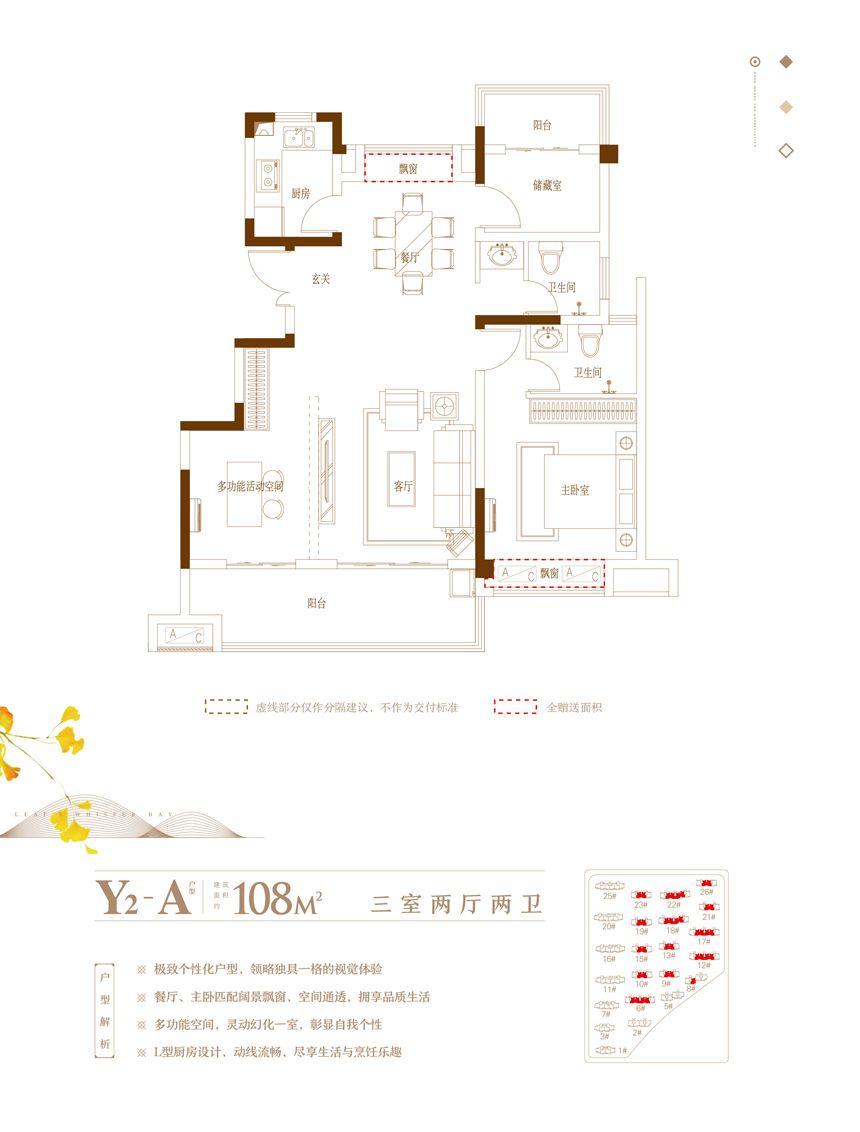 文一叶语湾Y2-A3室2厅108平米
