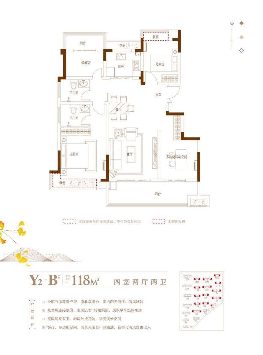 文一叶语湾Y2-B4室2厅118平米