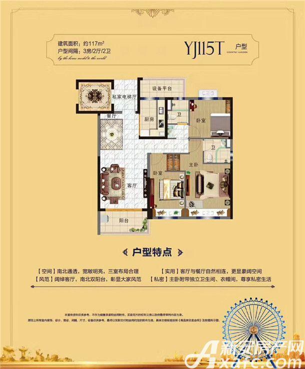碧桂园奥能罗马世纪城YJ115T3室2厅117平米