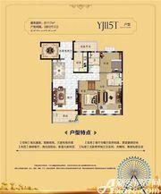 碧桂园奥能罗马世纪城YJ115T3室2厅117㎡