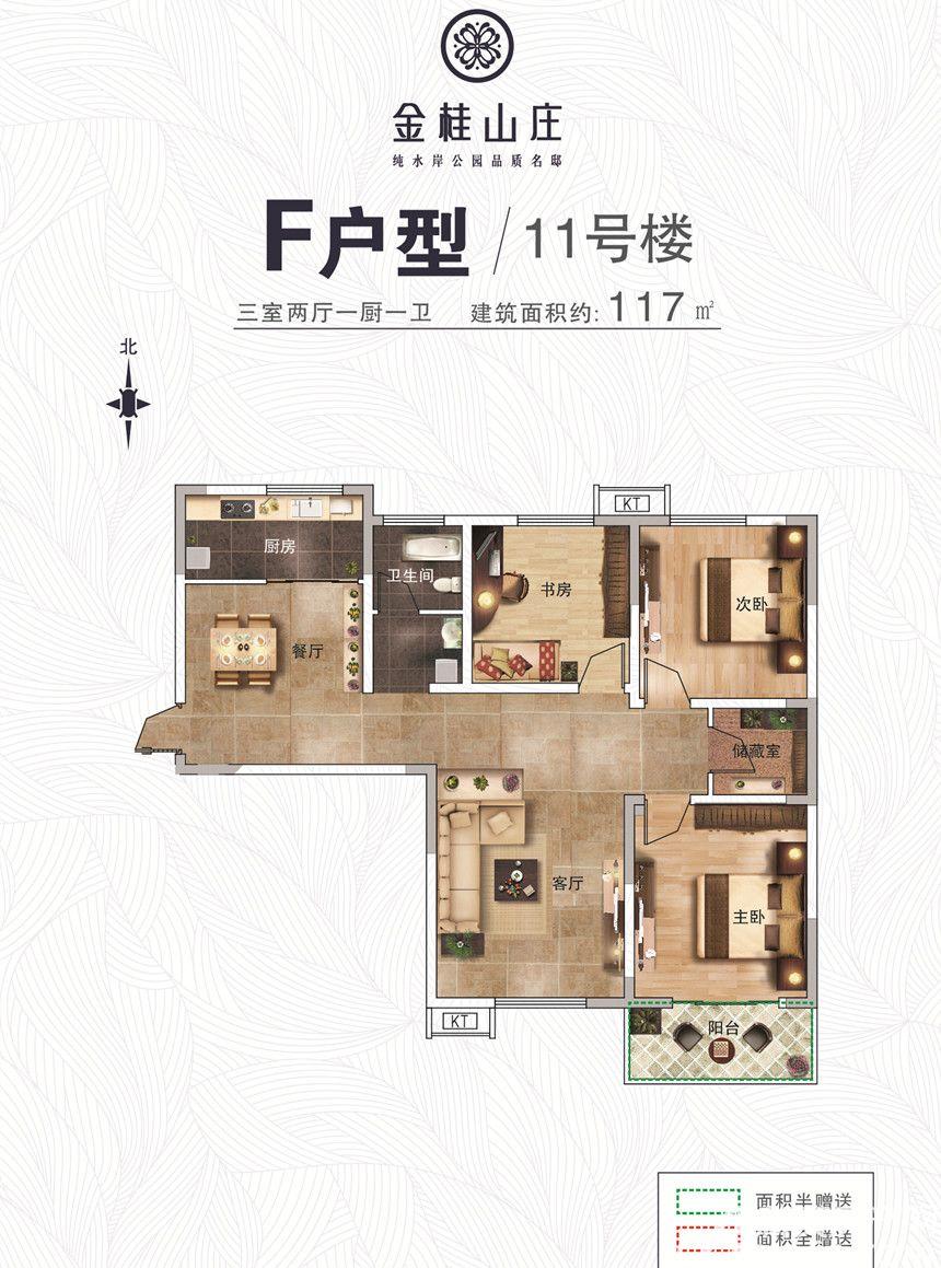 金桂山庄F户型3室2厅117平米
