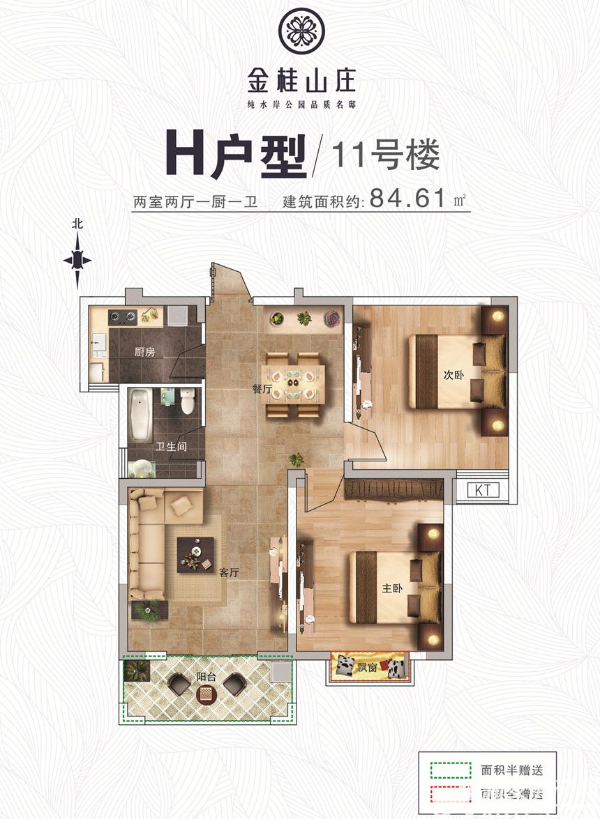 金桂山庄H户型2室2厅84.86平米