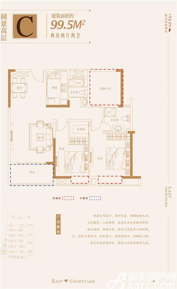 金鹏玲珑湾东院阔景高层2室2厅99.5平米