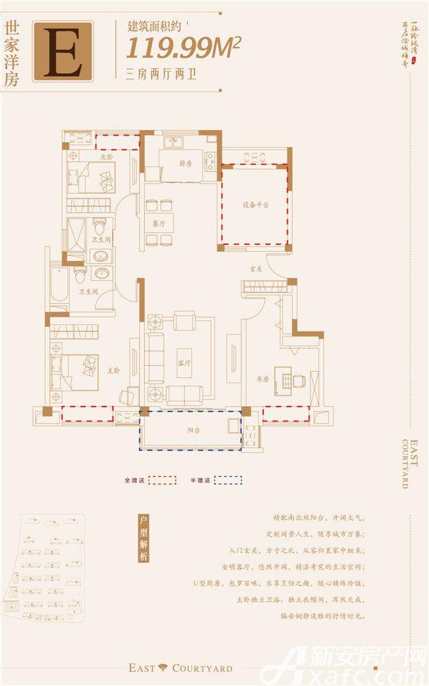 金鹏玲珑湾东院F户型3室2厅119.99平米