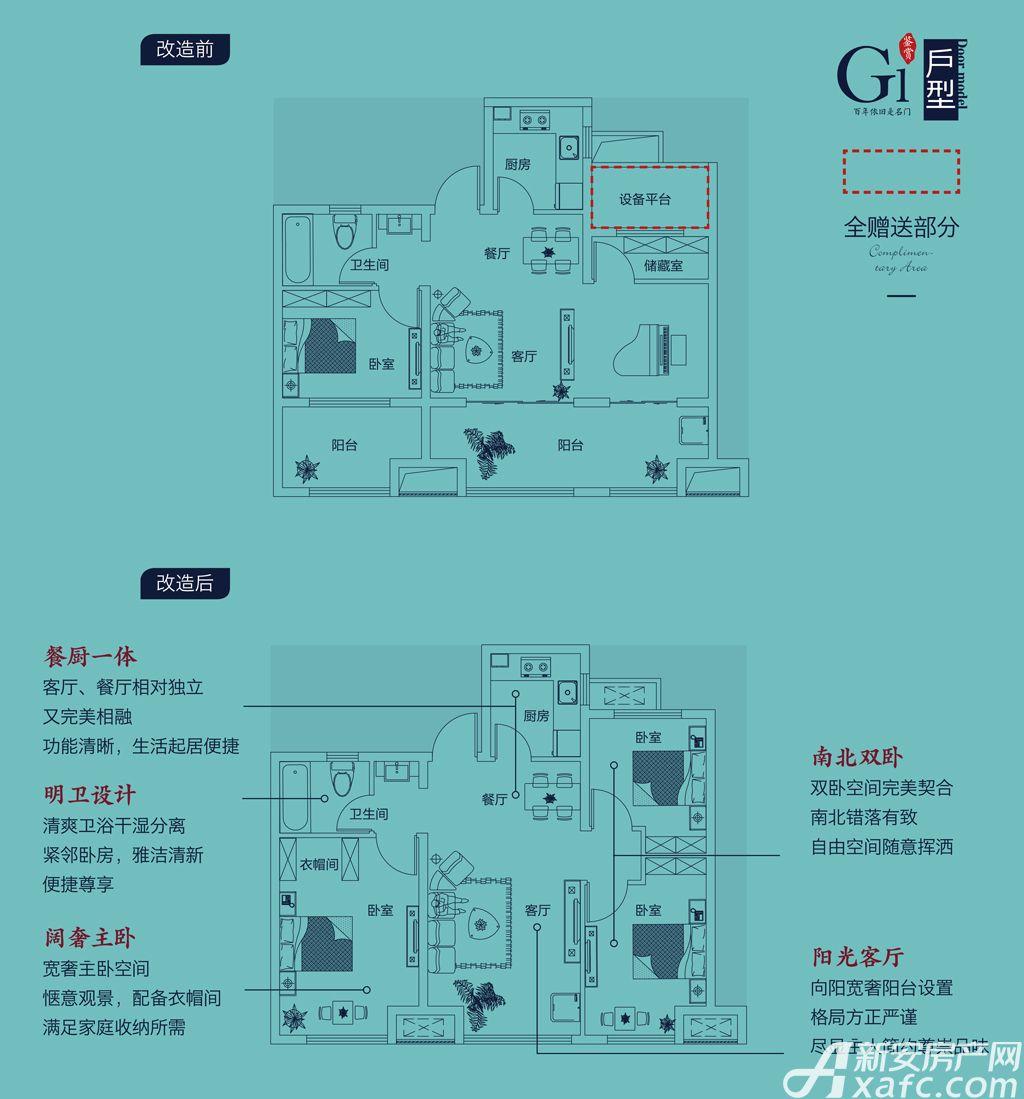 文德学府壹号G1户型3室2厅85平米