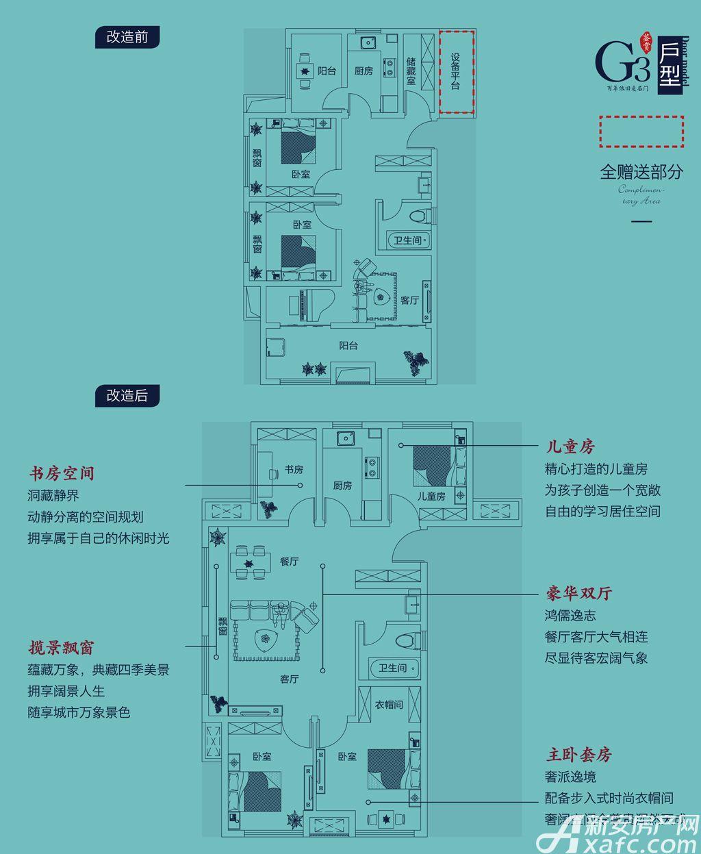 文德学府壹号G3户型4室2厅97平米