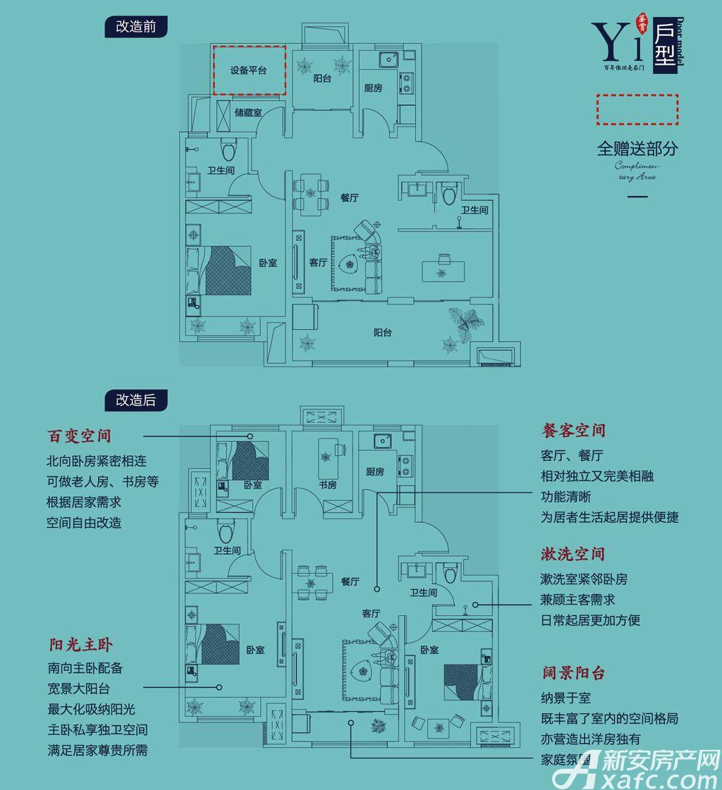 文德学府壹号Y1户型4室2厅95平米