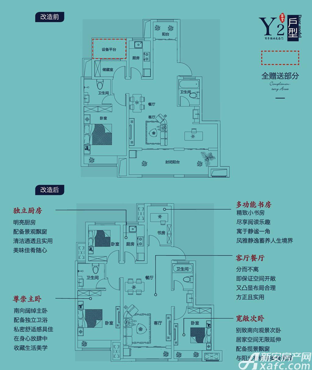 文德学府壹号Y2户型4室2厅105平米