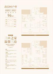 文德艺墅高层D2户型4室2厅96㎡