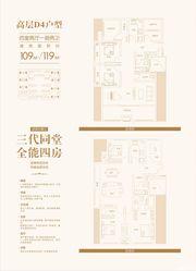 文德艺墅高层D4户型4室2厅109㎡