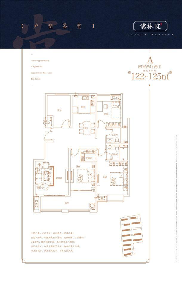 华尔儒林院A4室2厅125平米