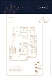 华尔儒林院A4室2厅125㎡