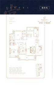 华尔儒林院C4室2厅145㎡