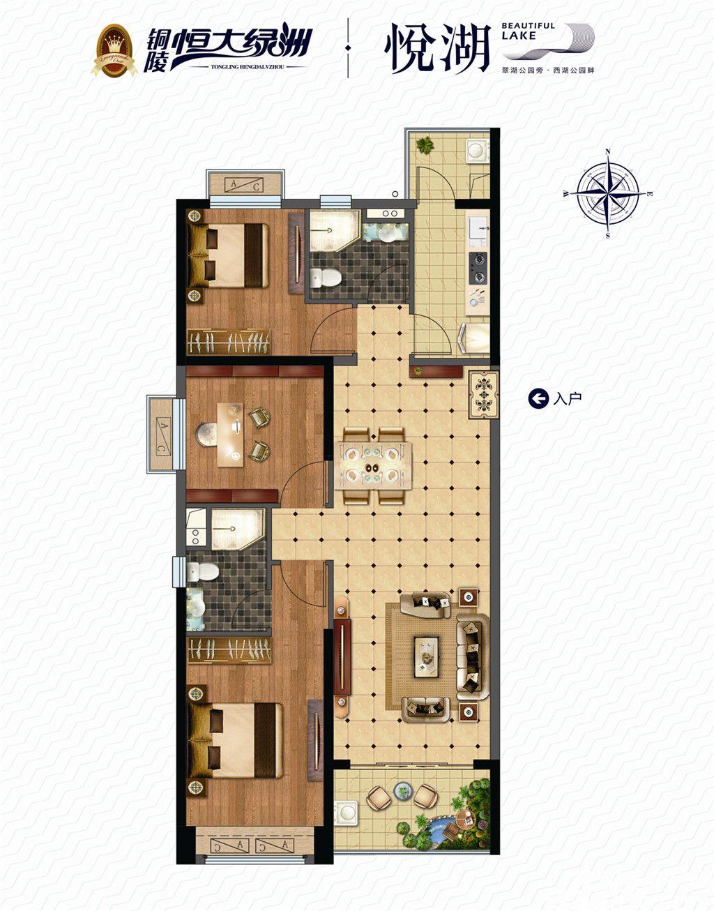 恒大绿洲D3室2厅109.67平米