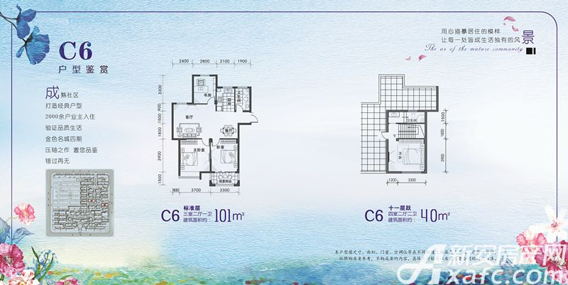 金色名城C6户型3室2厅101平米