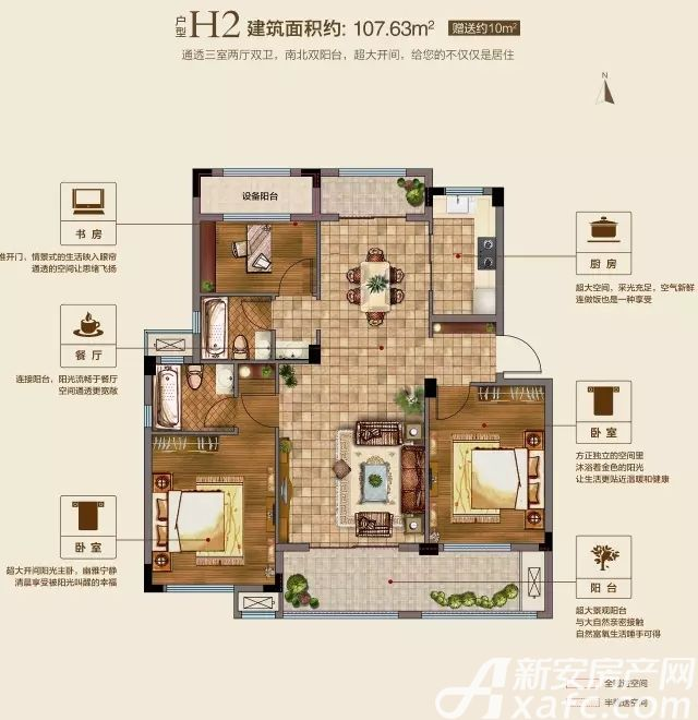 联佳爱这城H23室2厅107平米
