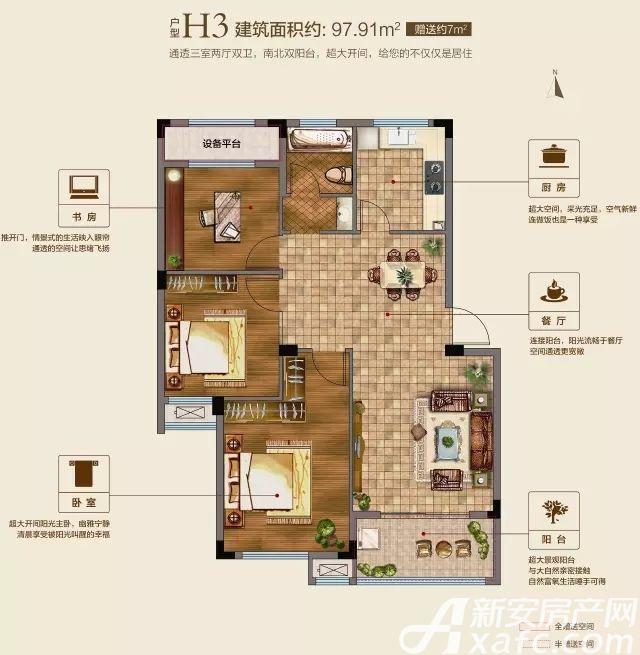 联佳爱这城H33室2厅97.9平米
