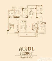 中丞双玺D1户型4室2厅150㎡