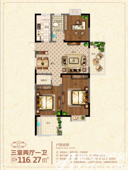 金御华府·紫云苑C13室2厅116.27平米