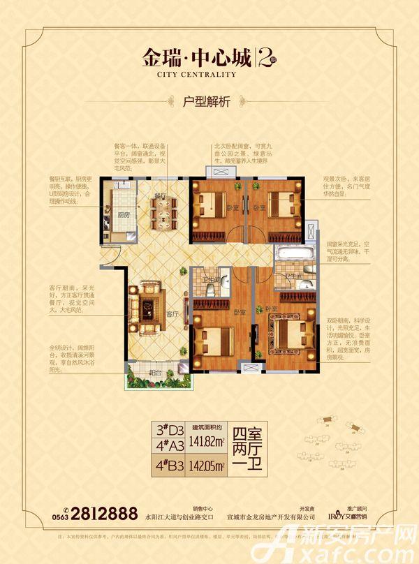 金瑞中心城D3A3B34室2厅142平米