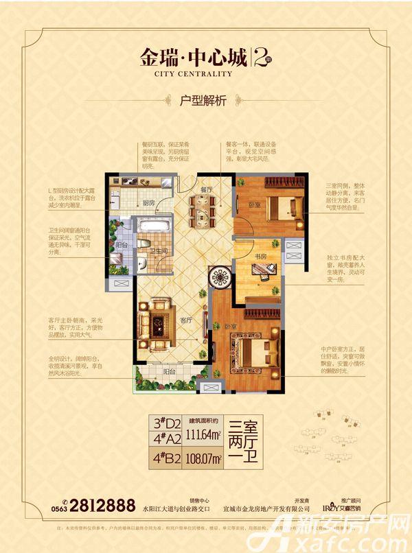金瑞中心城D2A2B23室2厅110平米