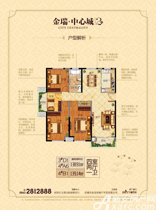 金瑞中心城D1A6B14室2厅139平米