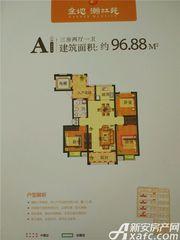 金地翰林苑A3室2厅96.88㎡