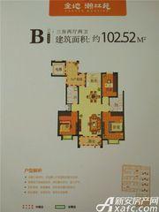 金地翰林苑B3室2厅102.52㎡