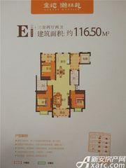 金地翰林苑E3室2厅116.5㎡