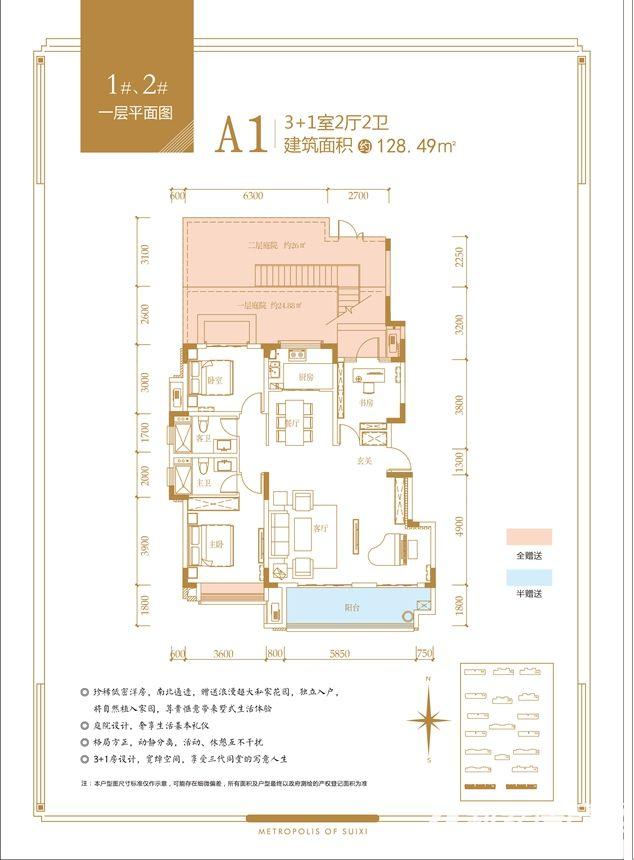 融翔·君悦澜山1#2#A1户1F4室2厅128.49平米