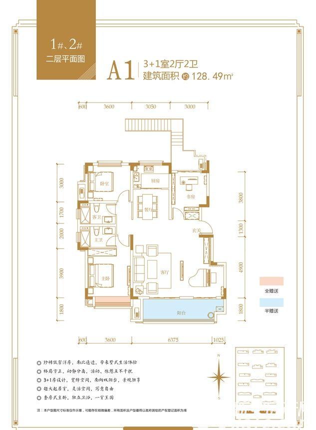 融翔·君悦澜山1#2#A1户2F4室2厅128.49平米