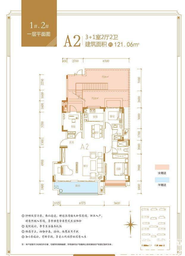 融翔·君悦澜山1#2#A2户1F4室2厅121.06平米
