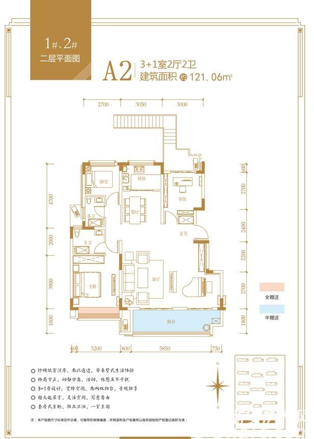 融翔·君悦澜山1#2#A2户2F4室2厅121.06平米
