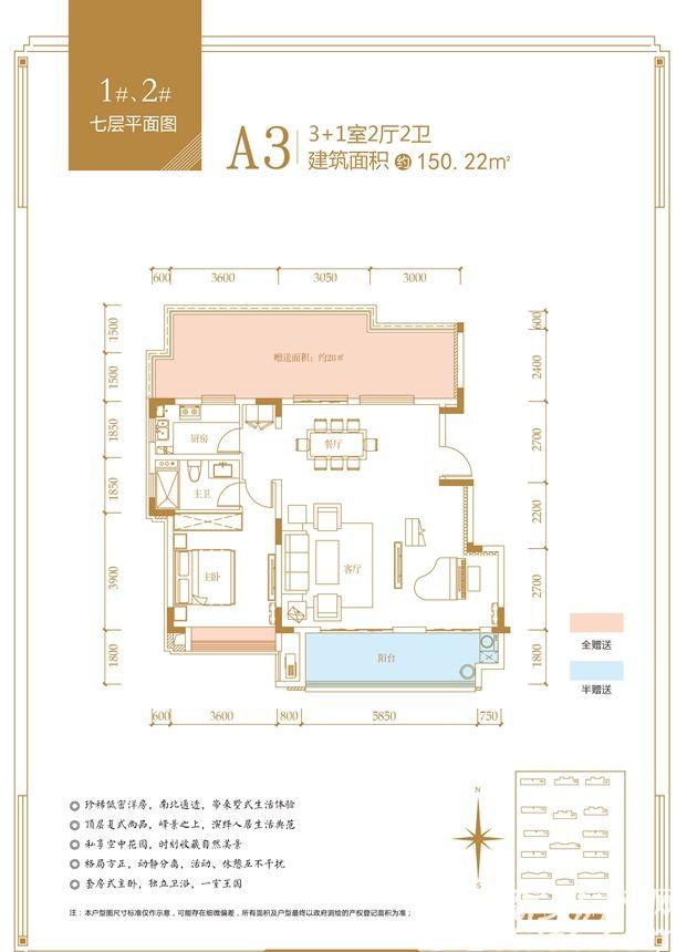 融翔·君悦澜山1#2#A3户7F4室2厅150.222平米