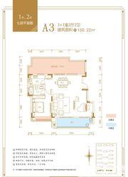 融翔·君悦澜山1#2#A3户7F4室2厅150.222㎡